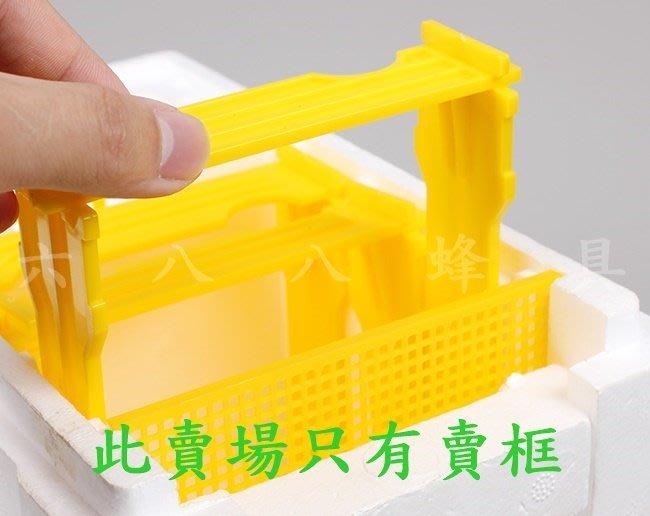 【688蜂具】保麗龍育王箱塑膠框 現貨 野蜂 洋蜂 蜂具 養蜂工具 義蜂 意蜂 中蜂 巢框