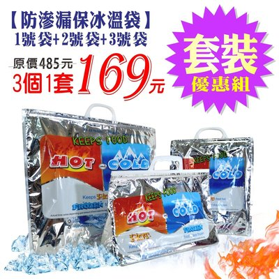 保溫保冰 不漏水 優惠套裝1號+2號+3號 便當袋 外送袋 保溫飯盒袋 年菜 環保袋 防水袋 保溫 保鮮