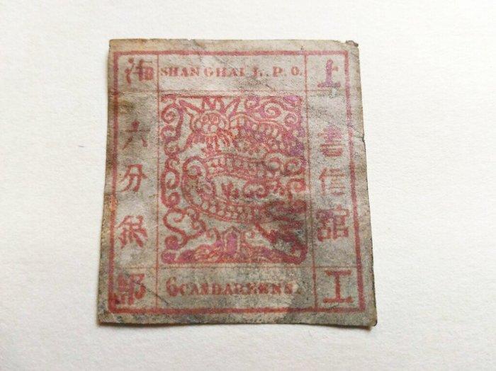 (極品珍藏!) 大清 上海工部書信館 1865年 Shanghai China 6Ca Large Dragon