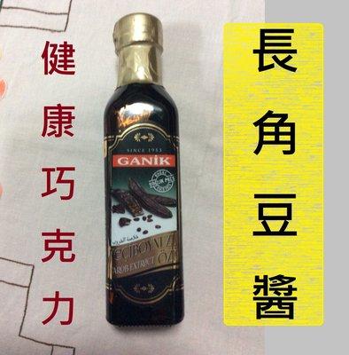 健康巧克力糖漿巧克力醬代替品 長角豆果醬 Carob Syrup Ceratonia siliqua烘焙可用