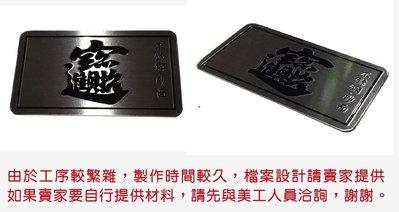 客製 訂製 蝕刻牌 腐蝕牌 銜牌 不鏽鋼金屬牌 大型金屬牌 金屬腐蝕招牌 請來洽詢 -不鏽鋼-砂面上色