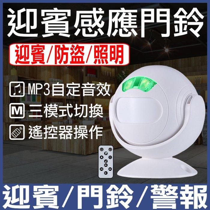 《無線門鈴》感應門鈴 迎賓門鈴 歡迎門鈴 電鈴 賣場感應機 防盜器 警報器
