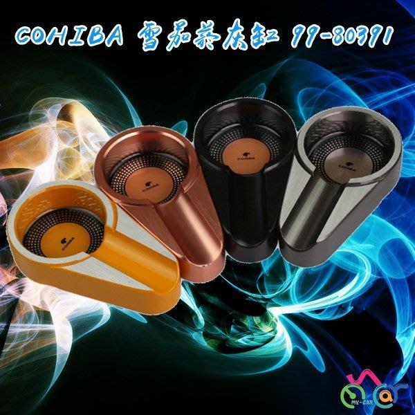 COHIBA 雪茄菸灰缸 99-80391 雪茄專用菸灰缸 煙灰缸 水煙壺 煙具 MY-CAR嚴選