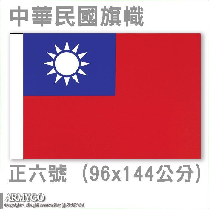 【ARMYGO】中華民國旗幟 (正六號) (96x144公分)