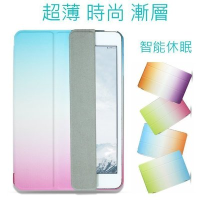 超薄 漸層 iPad pro 12.9 吋 智慧休眠 彩磨砂三折支架 皮套(下殺)