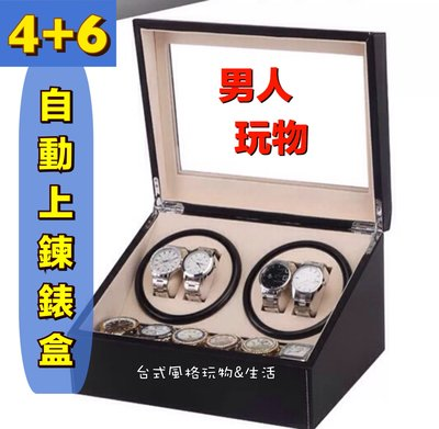 自動上鏈錶盒 機械錶收納盒收藏盒不怕停錶單錶盒 4+6支裝上鍊盒家用收納盒子機械錶自動轉表器