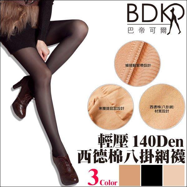巴帝可爾BDKR*輕壓力/機能調整型美腿襪/台灣製MIT【A01413】140丹尼西德棉八卦網透明彈性褲襪