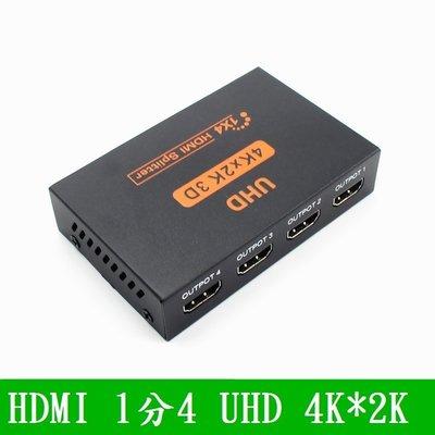 【信嘉電腦週邊】升級版 HDMI分配器 1分4 一進四出 分屏器 UHD 4K*2K 1080p 3D