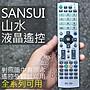 SANSUI 山水液晶電視遙控器 (全系列可用)