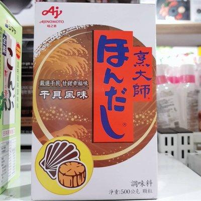 日本進口烹大師 AJINOMOTO 干貝風味調味粉500g装~另有日本昆布粉660g ~全素可食