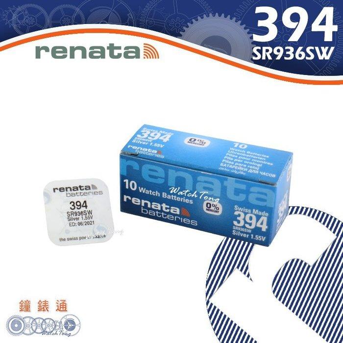 【鐘錶通】RENATA - 394 (SR936SW) 1.55V/單顆 / Swatc├鈕扣電池/手錶電池/水銀電池┤