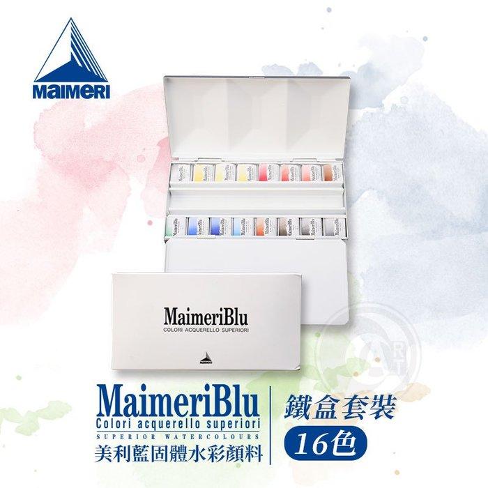 『ART小舖』Maimeri 義大利美利 美利藍系列 固體水彩顏料套組 16色 鐵盒裝