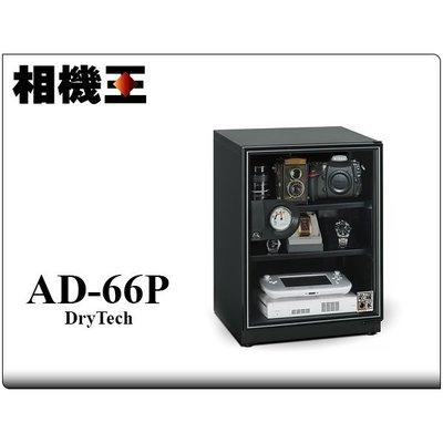 ☆相機王☆收藏家 AD-66P 暢銷經典防潮箱〔65公升〕AD66 AD-66 公司貨 免運 (4)