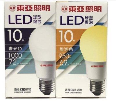 高評價 價格保證 20顆免運 東亞10W 全周光 LED燈泡 全電壓 1000流明 高亮度 省電燈泡 保固一年 新北市