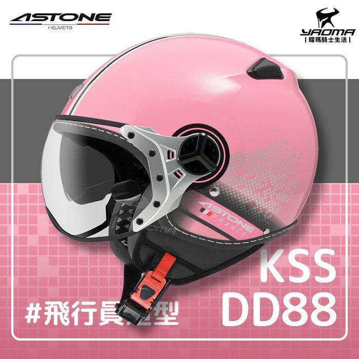 免運贈好禮 ASTONE安全帽 KSS DD88 粉紅 飛行員帽款 W鏡片 3/4罩 半罩帽 耀瑪騎士機車部品