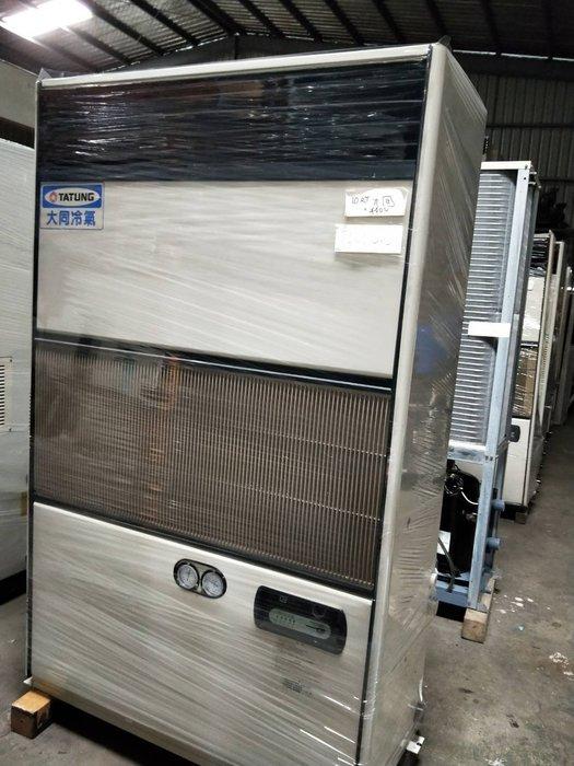 (大台北)中古大同10RT水冷箱型機3φ440V(編號:TA1061202)~適合各廠辦與小吃店