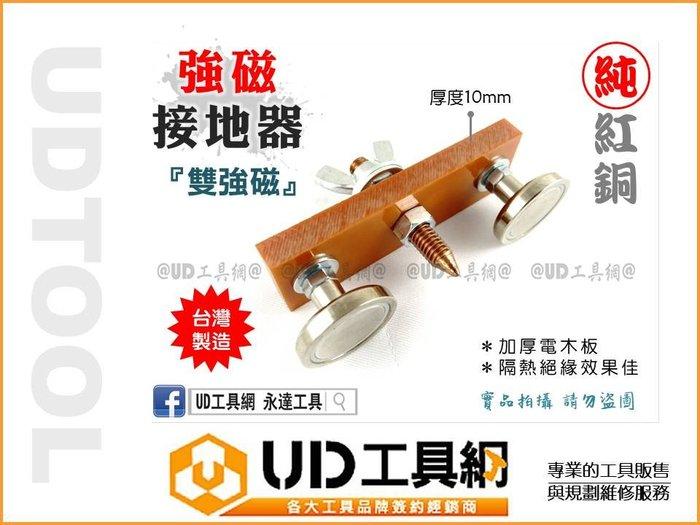 @UD工具網@ 台灣製 純紅銅 強磁接地器 電焊機 電銲機用 強磁鈑金 修復打鐵線 吸鐵 地線 接地 打鐵線 接地器