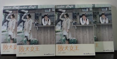 敗犬女王 台灣采昌發行4盒8碟精裝DVD  阮經天+ 楊謹華+ 溫昇豪主演 絕版品