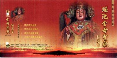 妙蓮華 CG-4402 瑤池水母聖歌精選集 CD
