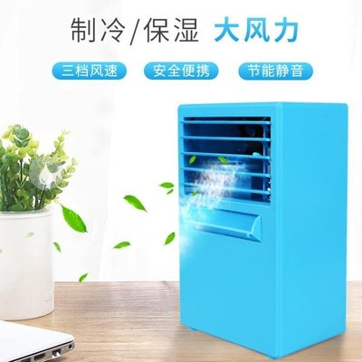 『格倫雅品』桌面噴霧制冷迷你空調扇臺式電風扇加濕家用辦公室學生宿舍小風扇