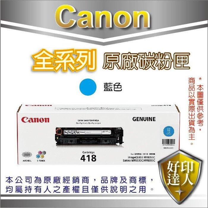 【好印達人】CANON CRG-418C/CRG-418 原廠藍色碳粉 適用:MF8350cdn、MF729cdw