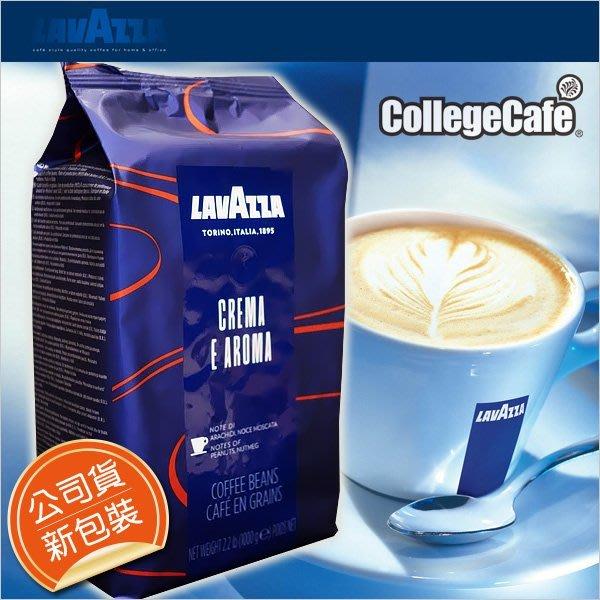 [學院咖啡] 義大利 LAVAZZA 咖啡豆 CREAN E AROMA (1kg) / 公司貨 *買2包享超取 免運費