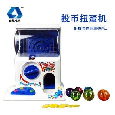 【鈺見奇蹟】歐寶扭蛋機 兒童玩具機 糖果機 迷你扭蛋機 轉轉蛋