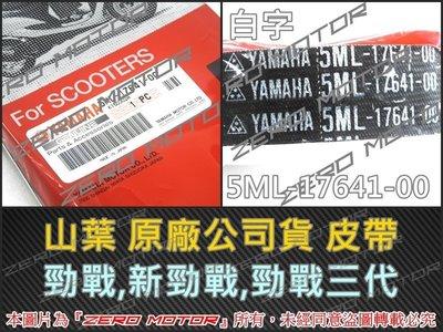 Zero Motor☆山葉 原廠 皮帶 勁戰, 新勁戰, 勁戰三代 料號5ML-17641-00 白字 高雄市