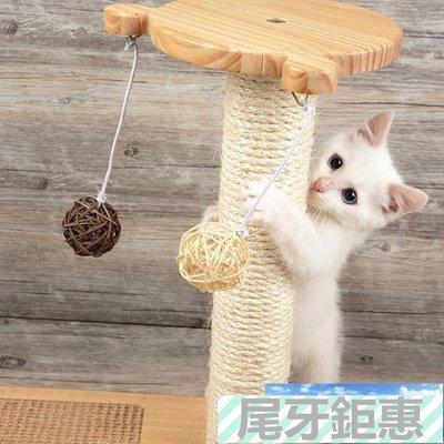 貓爬架 實木貓爬架 劍麻貓抓板貓抓柱劍麻墊貓玩具寵物用品貓跳台