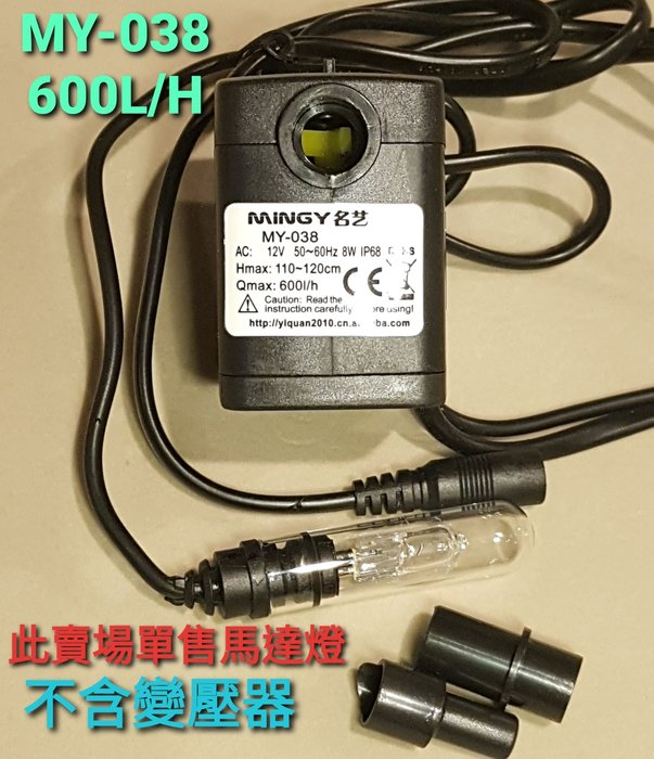 【星辰陶藝】(不含變壓器,MY-038)滾球流水消耗品~大水中燈沉水馬達,600L/H,適用8~15公分球