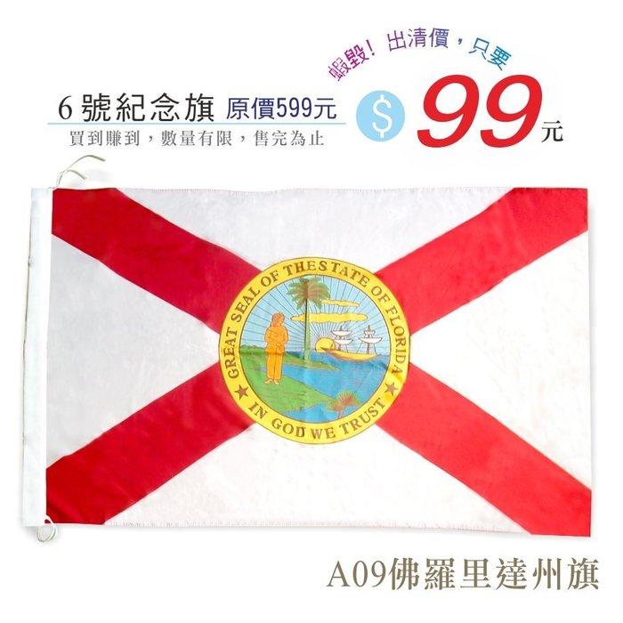 特色旗~6號紀念旗:美國南軍骷顱旗、田納西州旗、加拿大紀念旗、新墨西哥州旗、佛羅里達州旗~款式可挑【飄揚廣告】