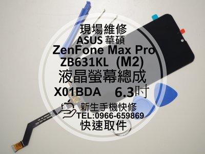 免運【新生手機快修】華碩 ZenFone Max Pro M2 X01BDA 液晶螢幕總成 玻璃破裂 摔壞黑屏現場維修