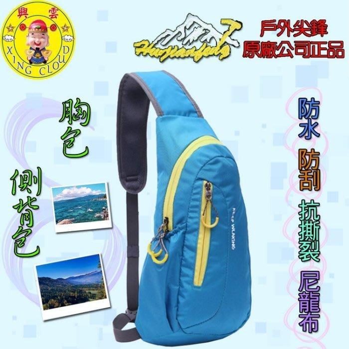 22015-----興雲網購 N% 戶外尖鋒公司正品 12L超輕量防水防刮側背包 胸包 背包 自行車包 運動包 登山包