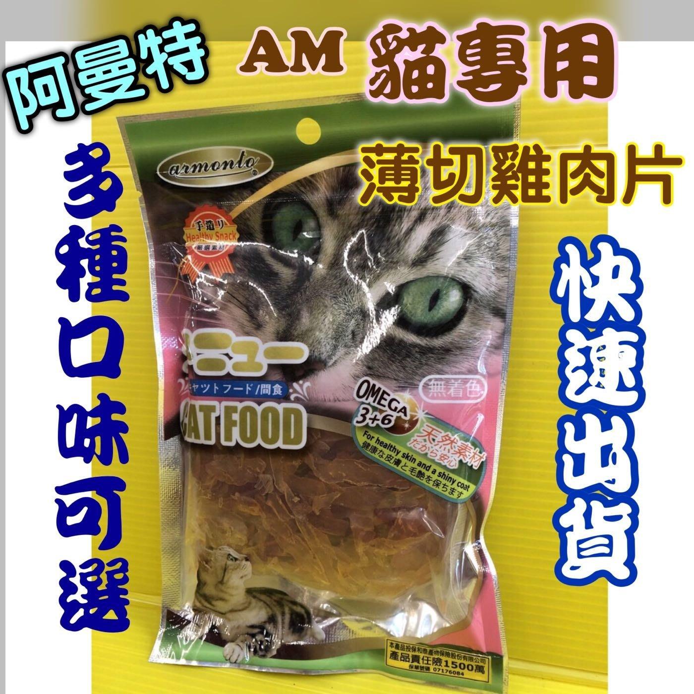 👍✪四寶的店n✪附發票~薄切雞肉片60g AM 阿曼特 貓專用 方便餵食 貓零食/貓點心 獎勵好幫手