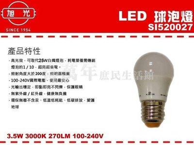 [喜萬年] 含稅 旭光 LED 3.5W 3000K 黃光 E27 全電壓 球泡燈_SI520027