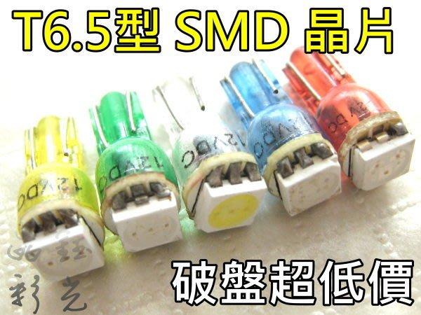 彩光LED燈泡---T6.5型 SMD高亮度LED 晶片k6/k8/K9/A33/A32/ 儀表板 中控台 手套箱燈 冷氣面板