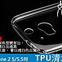 【妃小舖】Asus Zenfone 2 5/ 5.5吋 TPU 果凍...