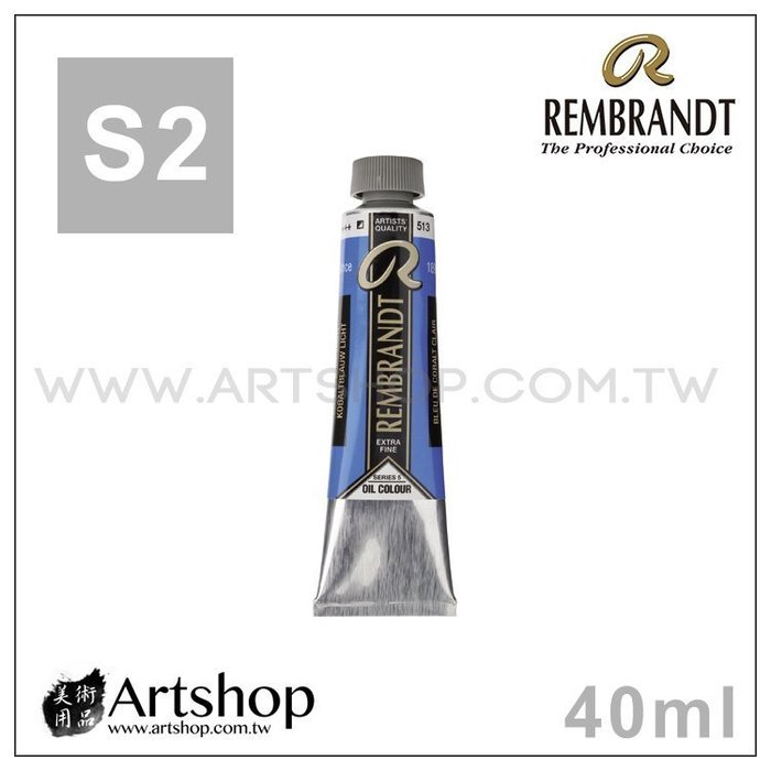 【Artshop美術用品】荷蘭 REMBRANDT 林布蘭 專家級油畫顏料 40ml「S2級 單色販售」