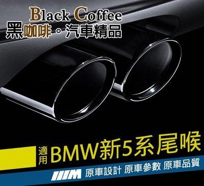 黑咖啡。BMW 5系 F10 F18 專用 不鏽鋼 鈦處理 尾管 尾喉 排氣管