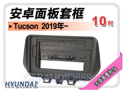 【提供七天鑑賞】現代 HYUNDAI Tucson 2019年~ 10吋安卓面板框 套框 HY-1237X