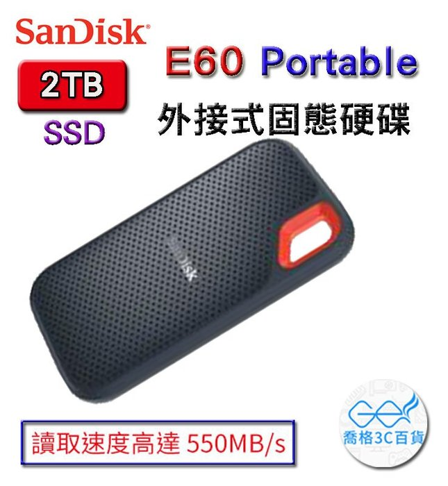 喬格電腦 SanDisk E60 Portable SSD 2TB 行動固態硬碟