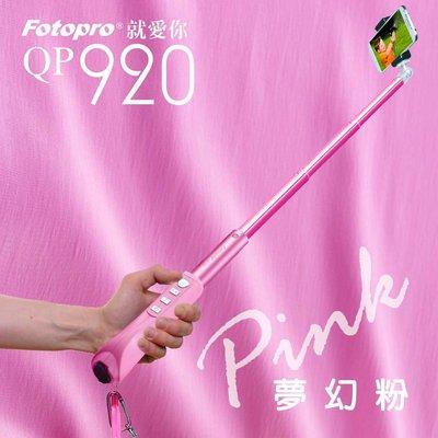 @佳鑫相機@(全新品)Fotopro QP-920自拍神器(粉)自拍棒 降價囉!!藍牙自拍器 iOS/Android可