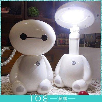 108樂購 造型LED 護眼部 夜間檯...