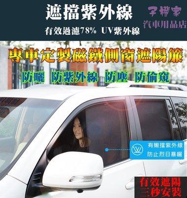 汽車窗簾遮陽窗簾Suzuki 新鈴木Swift S新X4 SX4 Crossover Grand Vitara專車專車定製專車定製