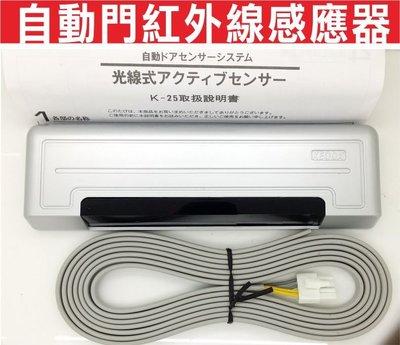 遙控器達人自動門紅外線感應器 k-25紅外線感應器 自動門感應器 電動門感應器 自動門紅外線偵測器 自行安裝很簡單