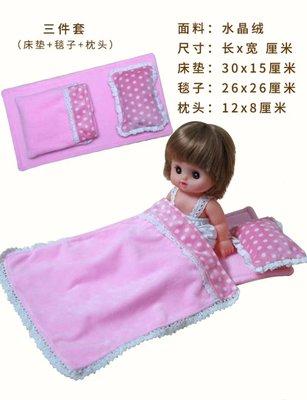 《云媽娃衣舖》25公分娃娃適用配件 床組《現貨》