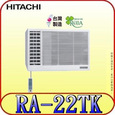 《三禾影》HITACHI 日立 RA-22TK 左吹窗型冷氣 支援線控 /  無線【另有RA-22WK RA-28TK】 台北市