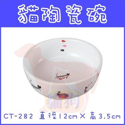 **貓狗大王**日本品牌MARUKAN》CT-282 貓用陶製食器‧增添餵食的樂趣