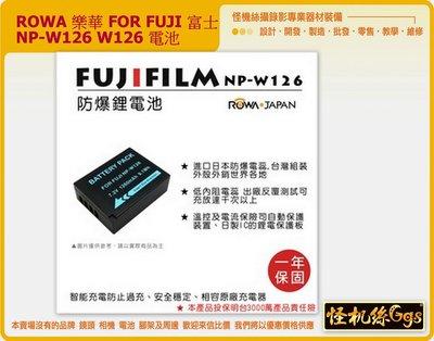 ROWA FUJI 富士 NP-W126電池 原廠充電器可用保固一年X-T1 X-T2 X-E1 X-E2  X-PRO