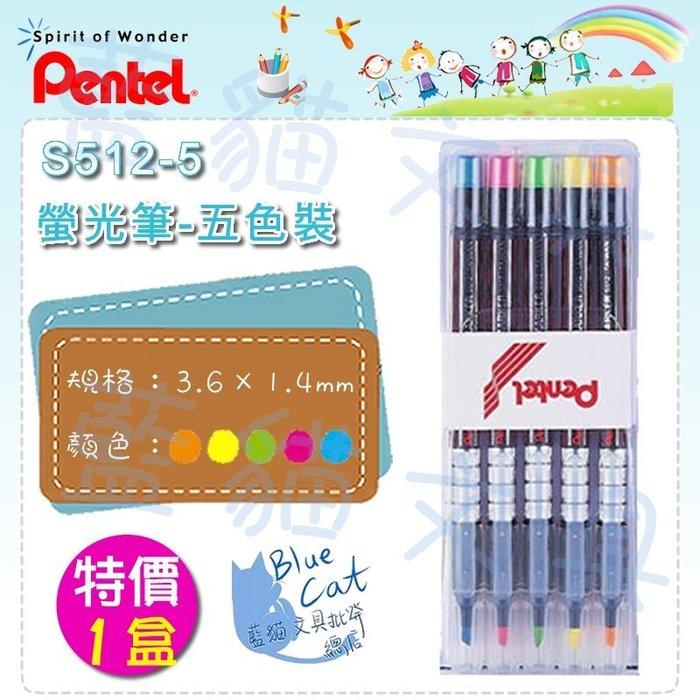 【可超商取貨】重點標示 記號筆 畫筆【BC23020】〈S512-5〉螢光筆 5色/盒《Pentel》【藍貓文具】